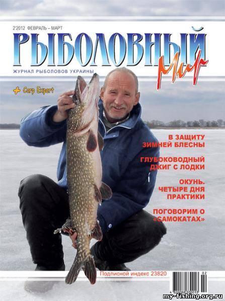 рыболовный журнал рыболовный мир» no 2 2008г