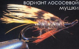 вариант лососевой мушки