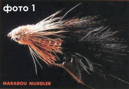 Marabou Muddler