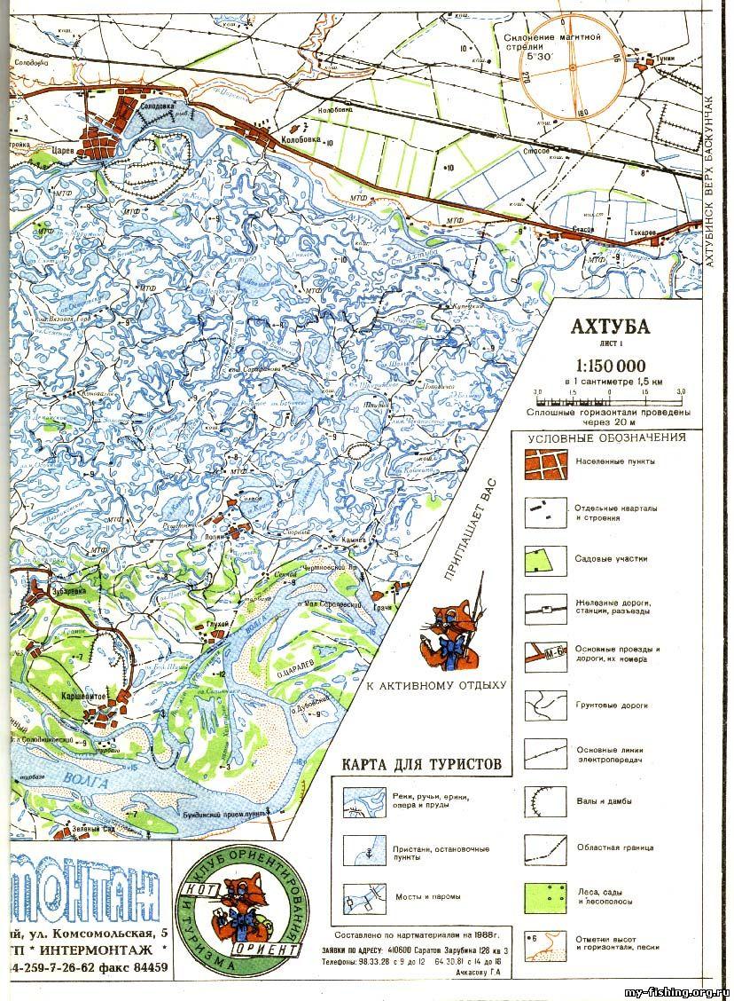 Карта Волго Ахтубинской Поймы