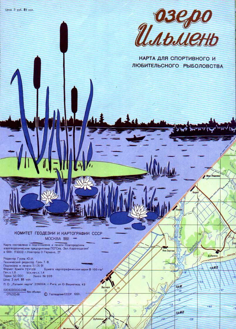 рыбалка на озере ильмень карта озера